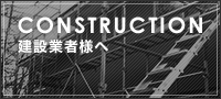 建設業者様へ
